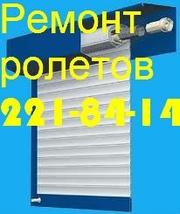 Ролет ремонт Киев роллет ролетов роллетов,  замки ролетные Киев