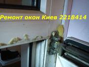 Срочный ремонт окон Киев,  ремонт пластиковых окон Киев,  диагностика