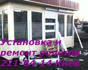 Роллеты оконные Киев,  роллеты оконные цена Киев,  купить роллеты ремонт