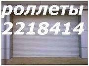 Дешевые ролеты Киев,  дешевые роллеты Киев,  ролеты недорого Киев