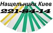 Нащельники Киев,  самоклеющиеся нащельники Киев