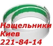 Cамоклеющиеся нащельники Киев,  рулонные самоклеющие нащельники киев