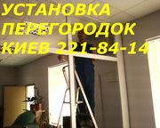 Установка металлопластиковых перегородок Киев,  металлопластиковых двер