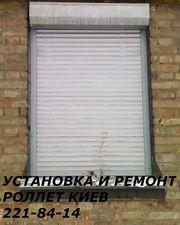 Установка ролет  Киев,  ремонт ролет Киев