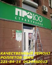 Ремонт замка на роллете Киев,  качественный ремонт роллет Киев