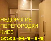 Установка перегородок Киев,  недорогие перегородки Киев,  перегородки