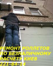 Ремонт роллетов побезналу Киев,  ремонт роллет по безналичному расчету