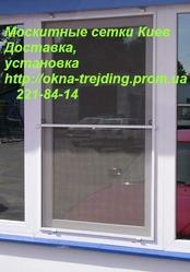 Москитная сетка за 1 день Киев,  срочная установка москитных сеток Киев