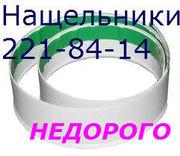 Нащельник Киев недорого,   недорогие нащельники Киев,  нащельник цены