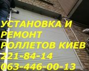 Недорогой ремонт ролет Киев,  ремонт роллет недорого Киев