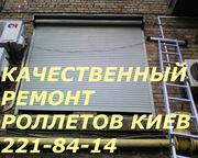 Киев ремонт ролет рольставней,  обслуживание роллет Киев