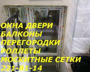 Двери,  окна,  балконы,  перегородки,  роллеты,  москитные сетки Киев