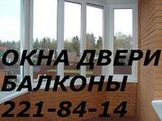 Окна,  балконы,  перегородки,  роллеты,  москитные сетки Киев