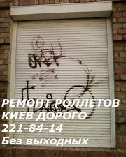 Недорогой ремонт роллетов Киев,  ремонт роллетов недорого в Киеве