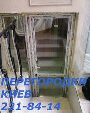 Недорого!!! Качественно!!! Установка офисных перегородок Киев,  двери