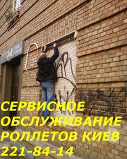 Сервисное обслуживания ролет Киев,  сервисное обслуживание роллет Киев
