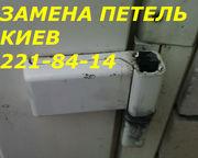 Замена петель в алюминиевых и металлопластиковых дверях,  установка