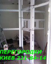 Офисные перегородки Киев,  перегородки киев