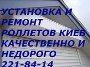 Роллеты на двери Киев,  роллеты на двери цена Киев