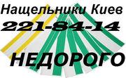 Недорогие самоклеющиеся нащельники Киев