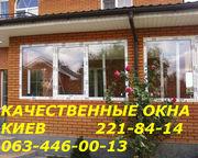 Металлопластиковые конструкции Киев,  качественные окна киев