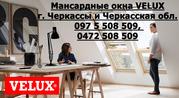 Мансардные окна VELUX г. Черкассы Буд-Альянс Украина