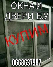 Куплю металлопластиковые окна б.у. Одесса.