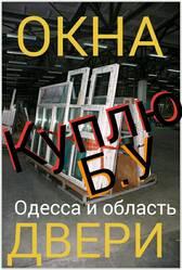 Купим металлопластиковые окна,  двери. Б.У. Одесса.