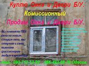 Купим пластиковые окна бу Одесса. Комиссионный магазин.