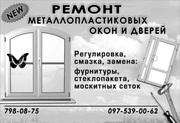 Ремонт окон ПВХ Одесса. Замена резины.